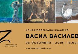 Самостоятелна изложба живопис на Васил Василев