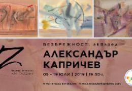 """""""Безбрежност"""" - изложба акварел на Александър Капричев"""