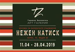 СБОРНА ДАМСКА ИЗЛОЖБА - НЕЖЕН НАТИСК 2019