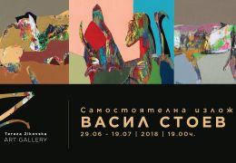 Васил Стоев - самостоятелна изложба в галерия Тереза Зиковска