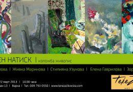 """Oткриване на изложба живопис """"Нежен натиск II – Пробуждане"""""""