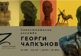 Самостоятелна изложба на Георги Чапкънов