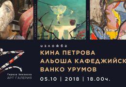 Изложба на Кина Петрова, Альоша Кафеджийски и Ванко Урумов