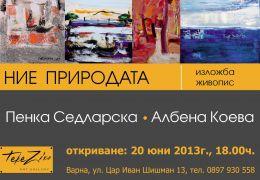 """Откриване на изложба живопис """"Ние природата"""""""